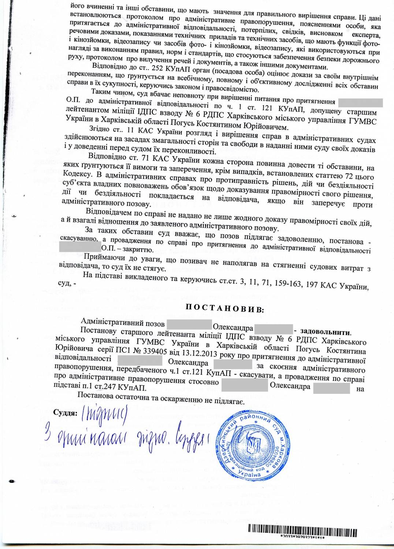 Образец протокола ч 2 ст 122 коап рф