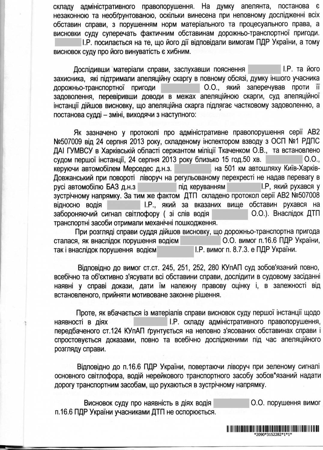 В отношении правонарушителя были составлены административные материалы по ч2 ст122 и ч 1 ст 130 кодекса украины